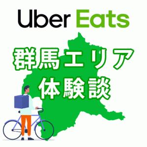 Uber Eats(ウーバーイーツ)群馬はバイトより稼げる?時給と給料は?体験談まとめ