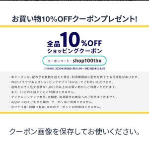 【期間限定】10%OFFクーポン配布中!