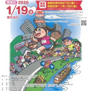【第28回・高槻シティハーフマラソン】詳細、コース、申し込み方法。2020年(令和2年)1月19日(日)開催