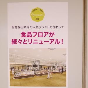 【高槻阪急百貨店】新店舗が続々オープン!地下食品売り場(デパ地下グルメ)特集