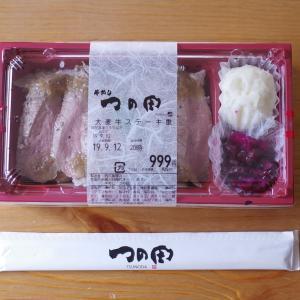【牛めしつの田】高槻阪急(西武高槻)新規オープン!お肉屋さんが手掛ける牛めし専門店、デパ地下グルメ