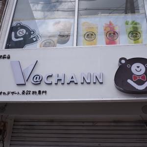 【V@CHANN】高槻の台湾タピオカ、デザート、茶飲料専門店
