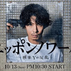 ニッポンノワール2話3話動画の無料見逃し配信を公式で視聴する方法
