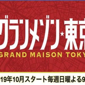 グランメゾン東京2話3話動画の無料見逃し配信を公式で視聴する方法