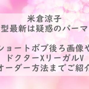 米倉涼子髪型最新は疑惑のパーマ!ショートボブ後ろ画像やドクターXリーガルVオーダー方法までご紹介