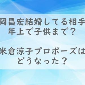 松岡昌宏結婚してる相手は年上で子供まで?米倉涼子プロポーズはどうなった?