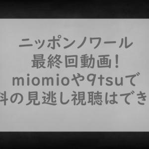 ニッポンノワール最終回動画!miomioや9tsuで無料の見逃し視聴はできる?