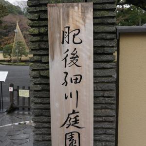 肥後細川庭園でリモートワークはどうでしょうか?