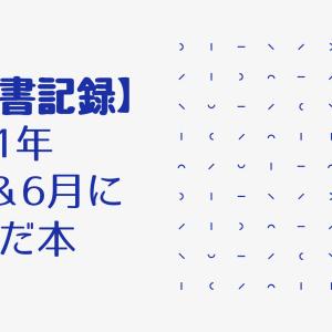 【読書記録】2021年5月&6月に読んだ本