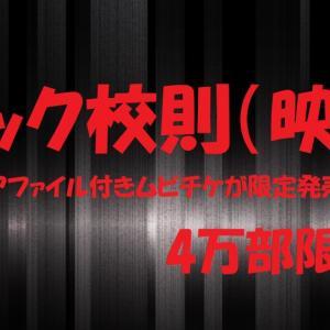 ブラック校則(映画)クリアファイル付きムビチケが発売!4万部限定発売!