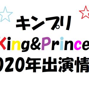 キンプリ【King&Prince】2020年のメディア出演情報!随時更新中