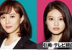 【ケンジとケイジ】比嘉愛未と今田美桜の着用衣装のまとめ!購入できるのはここ!