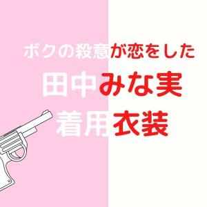 ボクの殺意が恋をした 衣装【田中みな実】ピアス・バック・靴・服のブランドも!