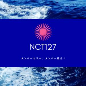 NCT127のメンバーカラーは?人気順、年齢順、身長順などを紹介!