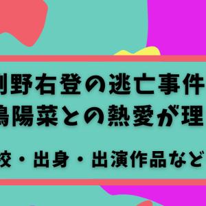 渕野右登の逃亡事件は小嶋陽菜との熱愛が理由?高校・出身・出演作品なども!