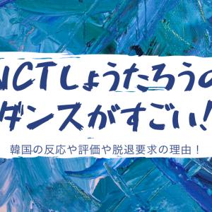 NCTしょうたろうのダンスがすごい!韓国の反応や評価や脱退要求の理由!
