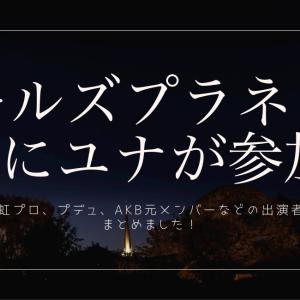 ガールズプラネット999にユナが参加?虹プロ、プデュ、AKB元メンバーなどの出演者まとめました!