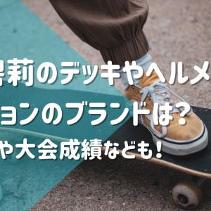 西村碧莉のデッキやヘルメット、ファッションのブランドは?スポンサーや大会成績なども!