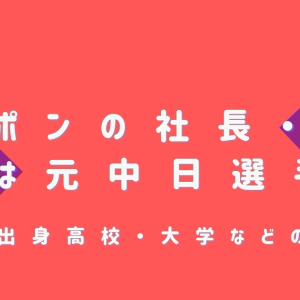 ニッポンの社長・辻の弟は元中日選手?結婚や出身高校・大学などのまとめ!