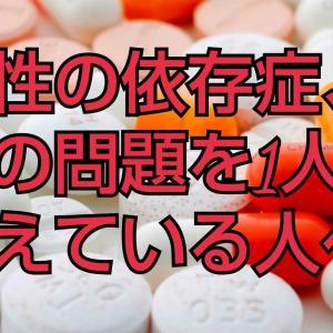 今、薬の問題で1人で悩んでる女性へ