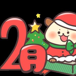 IT深夜時事放談 つれづれ話 先週のおさらい 2019/12/9~2019/12/14