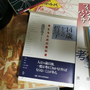 【開催後記】2019年10月19日 池田晶子『14歳からの哲学』を読む①~「考える」と「言葉」を考える~