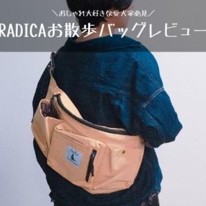 【RADICA(ラディカ)口コミ・レビュー】おしゃれ好きの愛犬家必見!犬のお散歩バッグ