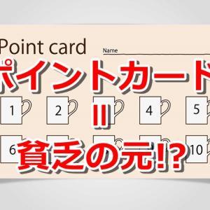 ポイントカードを持つほど貧乏マインドが身につく