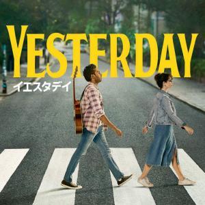 映画「イエスタデイ」の感想。幸せに生きるためのヒントがある映画。