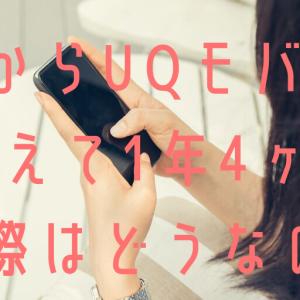 【格安SIM】auからUQモバイルに変えて1年4ヶ月〜変えてみた結果【2年後は】