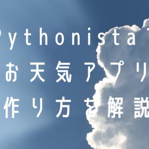 【プログラミング】Pythonistaでお天気アプリの作り方