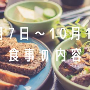 【食生活改善】一週間の体の中から綺麗にするためにこだわった事【食事内容】