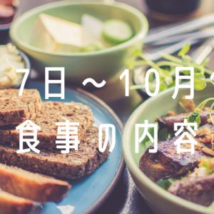 【1週間】野菜スープと雑穀米を基本にしてみた【結果】