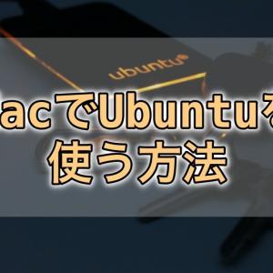 【Virtual Box】MacでUbuntuを使う方法 【仮想マシン】