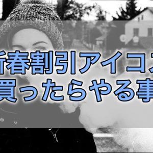 【IQOS 3 DUO】コンビニで新春割引アイコスを買ったらやる事!【値段】