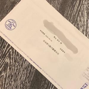 ゴールデンボンバーからの郵送物