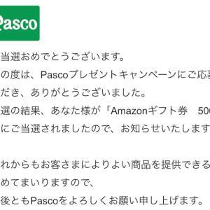 金爆ファンがパスコの超熟でAmazonギフト券ゲット