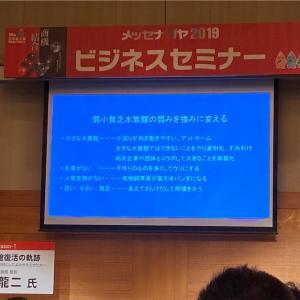愛知蒲郡・竹島水族館に学ぶ、常識にとらわれない強み発見術