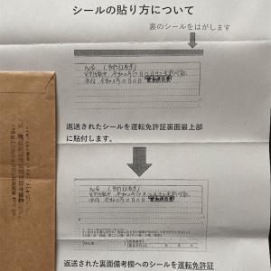 免許証の更新期限延長〜愛知県(R2.5.22現在)