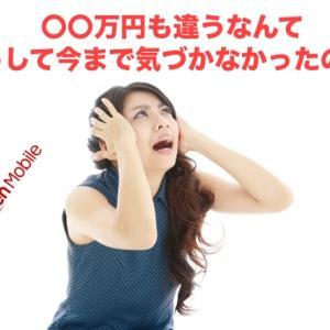 楽天モバイルを4人家族で使ってみたら〇〇万円になって大手携帯キャリアより〇〇万円得した!3年間使ったらいくらになる?