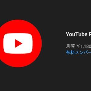 YouTube Premium(プレミアム)サービス概要 絶対お得!