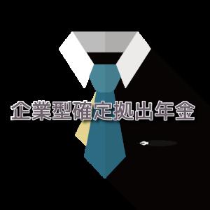 確定拠出年金(企業型)資産残高 2019.10.15