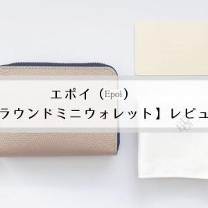 【エポイの財布ラウンドミニウォレットレビュー】カード15枚収納できるキャッシュレスに最適なミニ財布【1万円代】