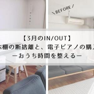 【before→after】本棚を断捨離して電子ピアノを購入!お家時間を整える【3月のin/out】