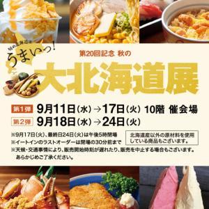 秋の大北海道展