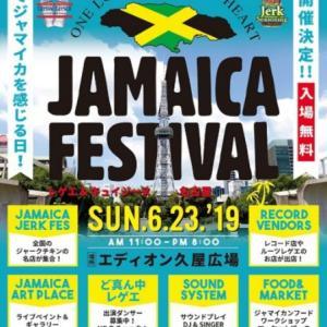 JAMAICA FESTIVAL レゲエ〜キュイジーヌ名古屋