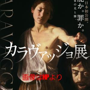『カラヴァッジョ』展へ行ってきまして。名古屋市美術館
