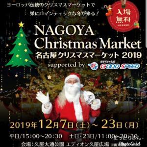 『名古屋クリスマスマーケット2019』へ行ってきましたよ