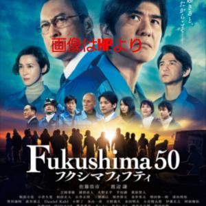 『FUKUSHIMA50』を見てきまして