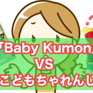 「Baby Kumon」と「こどもちゃれんじ」を比較してみました(どっちがおすすめ? 口コミ、評判は?)